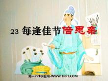 《每逢佳节倍思亲》PPT课件4