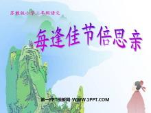 《每逢佳节倍思亲》PPT课件5