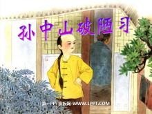 《孙中山破陋习》PPT课件6