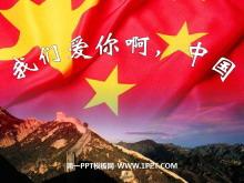 《我们爱你啊,中国》PPT课件4