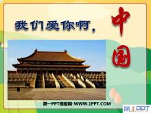 《我们爱你啊,中国》PPT课件6