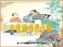 《冬夜读书示子聿》PPT课件4