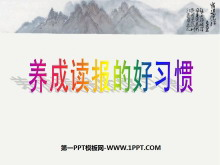 《�B成�x�蟮暮昧��T》PPT�n件3