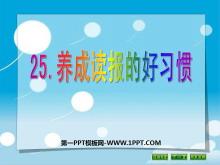 《养成读报的好习惯》PPT课件4
