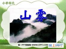 《山雾》PPT课件5