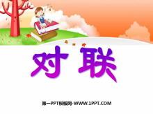 《对联》PPT课件2
