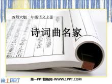《诗词曲名家》PPT课件2