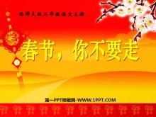 《春节你不要走》PPT课件3