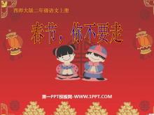 《春节你不要走》PPT课件4