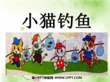 《小猫钓鱼》生活中的数PPT课件