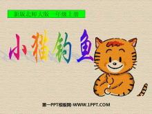 《小猫钓鱼》生活中的数PPT课件2