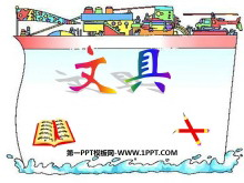 《文具》生活中的数PPT课件3