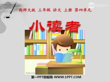 《小读者》PPT课件4