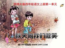 《秋天向我们微笑》PPT课件5