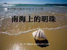 《南海上的明珠》PPT�n件3