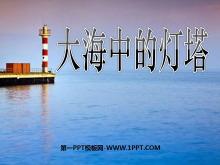 《大海中的�羲�》PPT�n件5