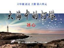 《大海中的灯塔》必发88课件6