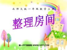 《整理房间》分类PPT课件2