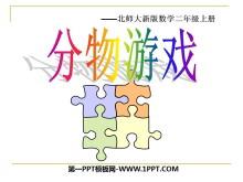 《分物游戏》分一分与除法PPT课件2