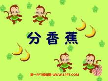 《分香蕉》分一分与除法PPT课件2