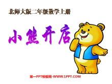 《小熊开店》分一分与除法PPT课件2