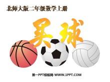 《买球》6~9的乘法口诀PPT课件2