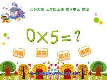 《0×5=?》乘法PPT�n件