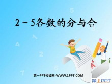 《2~5各数的分与合》分与合PPT课件