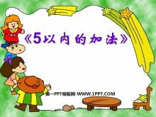《5以内加法》10以内的加法和减法PPT课件2
