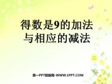 《得数是9的加法与相应的减法》10以内的加法和减法PPT课件2
