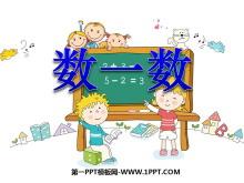 《数一数》PPT课件6