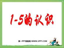 《1~5的认识》认识10以内的数PPT课件