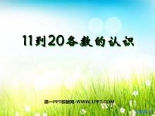 《11到20各数的认识》认识11-20各数PPT课件2
