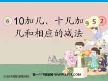 《10加几、十几加几和相应的减法》认识11-20各数PPT课件