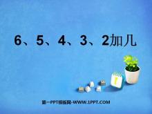 《6、5、4、3、2加几》20以内的进位加法PPT课件