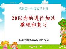 《整理和复习》20以内的进位加法PPT课件