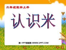 《认识米》厘米和米PPT课件2