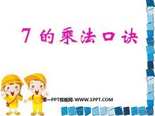 《7的乘法口诀》表内乘法和表内除法PPT课件