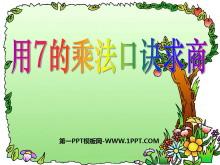 《用7的乘法口诀求商》表内乘法和表内除法PPT课件