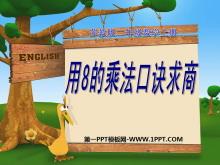 《8的乘法口诀求商》表内乘法和表内除法PPT课件