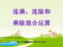 《连乘、连除、乘除混合运算》表内乘法和表内除法PPT课件