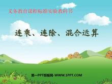 《连乘、连除、乘除混合运算》表内乘法和表内除法PPT课件2