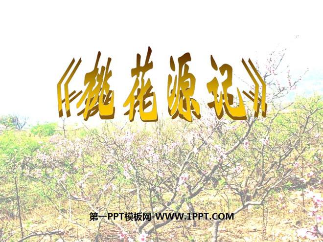 《桃花源记》PPT课件10