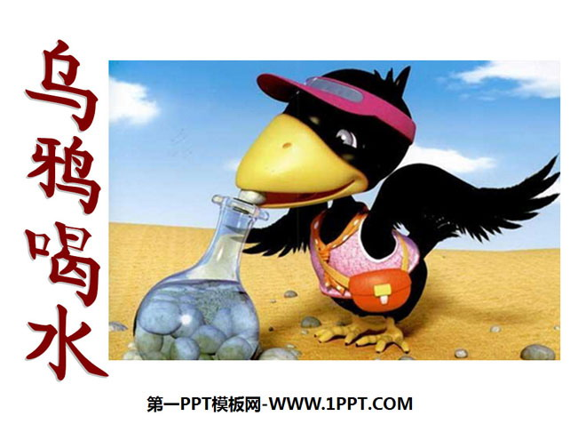 《乌鸦喝水》PPT课件10