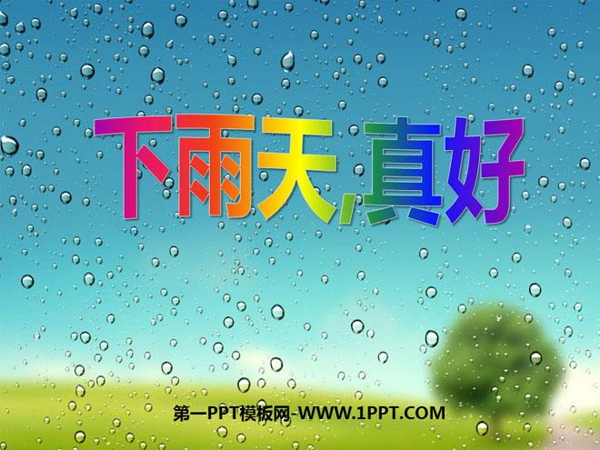 《下雨天,真好》PPT�n件