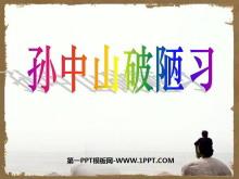 《孙中山破陋习》PPT课件5