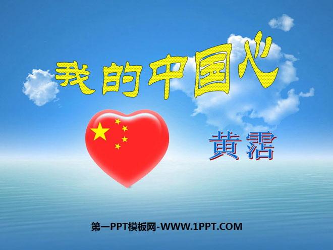 我的中国心 PPT课件3