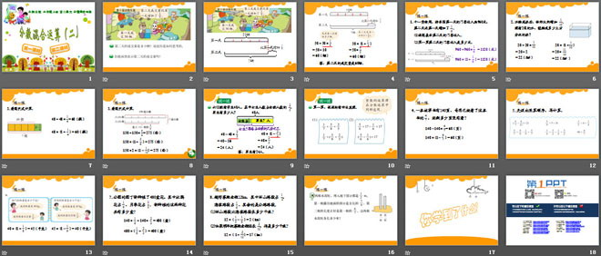 《分数混合运算》PPT课件2