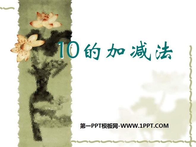 《10的加减法》10以内的加法和减法PPT课件