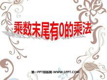 《乘数末尾有0的乘法》两、三位数乘一位数PPT课件